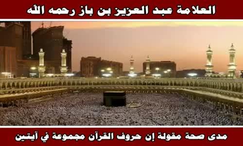 مدى صحة مقولة إن حروف القرآن مجموعة في آيتين - الشيخ عبد العزيز بن باز 