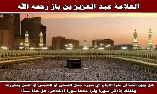 حكم تكرار سورة واحدة في الصلاة وحكم قراءة سورة الإخلاص - الشيخ عبد العزيز بن باز 