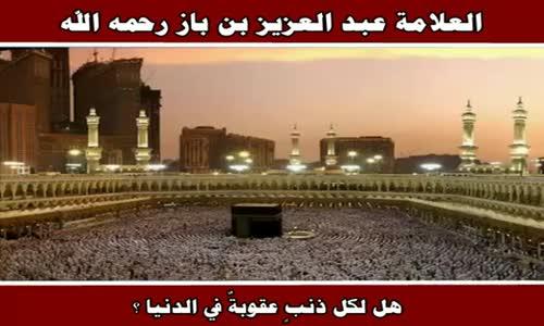 هل لكل ذنبٍ عقوبةٌ في الدنيا ؟ - الشيخ عبد العزيز بن باز 