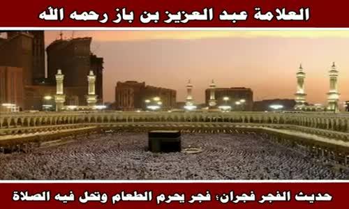 حديث الفجر فجران؛ فجر يحرم الطعام وتحل فيه الصلاة - الشيخ عبد العزيز بن باز 