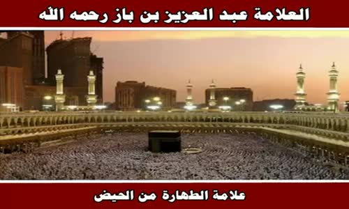 علامة الطهارة من الحيض - الشيخ عبد العزيز بن باز 
