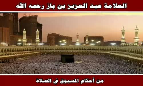 من أحكام المسبوق في الصلاة - الشيخ عبد العزيز بن باز 