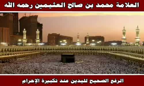 الرفع الصحيح لليدين عند تكبيرة الإحرام - الشيخ محمد بن صالح العثيمين 