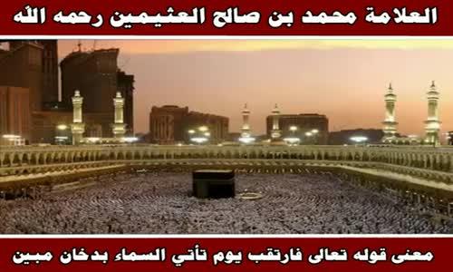 معنى قوله تعالى فارتقب يوم تأتي السماء بدخان مبين - الشيخ محمد بن صالح العثيمين 
