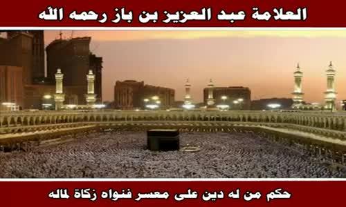 حكم من له دين على معسر فنواه زكاة لماله - الشيخ عبد العزيز بن باز 