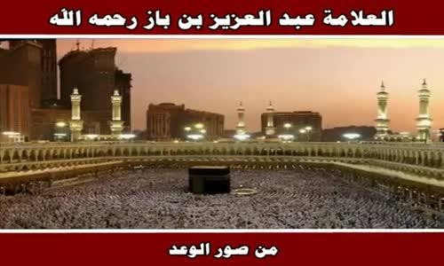 من صور الوعد - الشيخ عبد العزيز بن باز 