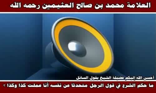 حكم الشرع في قول الرجل متحدثا عن نفسه أنا - الشيخ محمد بن صالح العثيمين 