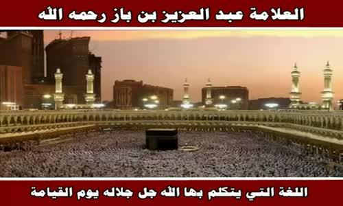 اللغة التي يتكلم بها الله جل جلاله يوم القيامة - الشيخ عبد العزيز بن باز 