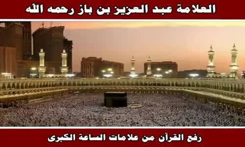 رفع القرآن من علامات الساعة الكبرى - الشيخ عبد العزيز بن باز 