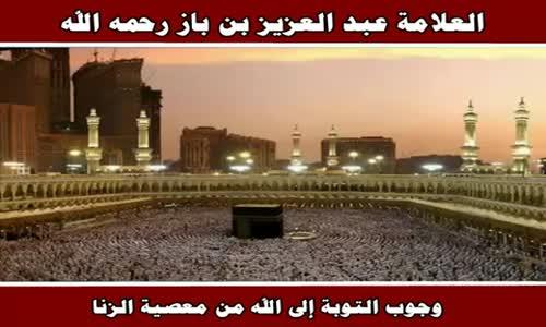 وجوب التوبة إلى الله من معصية الزنا - الشيخ عبد العزيز بن باز 