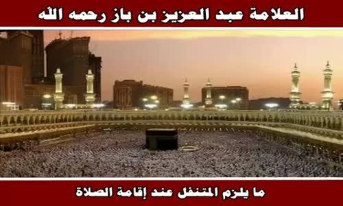ما يلزم المتنفل عند إقامة الصلاة - الشيخ عبد العزيز بن باز 