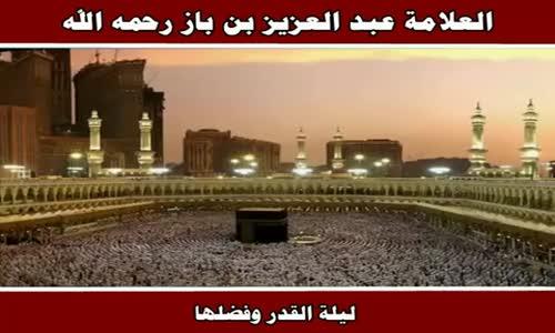 ليلة القدر وفضلها - الشيخ عبد العزيز بن باز 