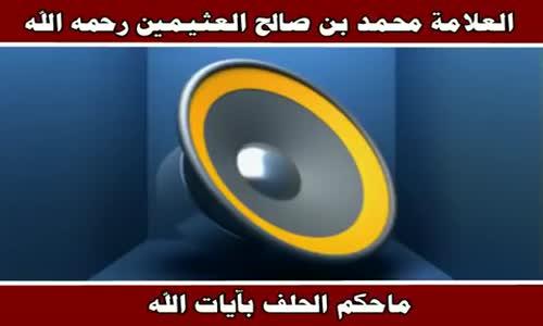 ما حكم الحلف بآيات الله - الشيخ محمد بن صالح العثيمين 