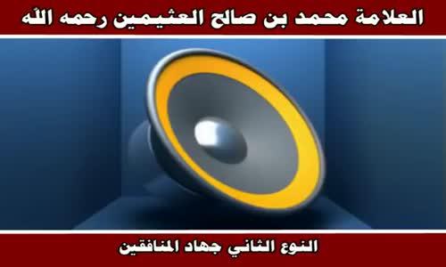 جهاد المنافقين - الشيخ محمد بن صالح العثيمين 