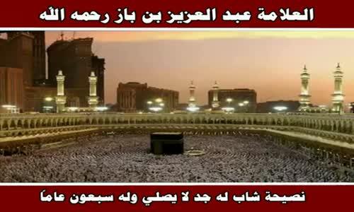 نصيحة شاب له جد لا يصلي وله سبعون عاماً - الشيخ عبد العزيز بن باز 