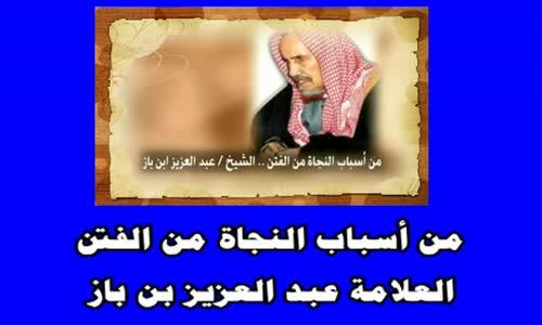 من أسباب النجاة من الفتن  الشيخ عبد العزيز بن باز