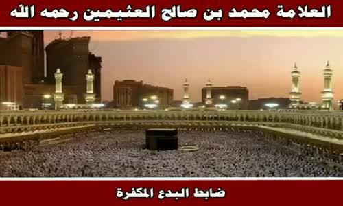 ضابط البدع المكفرة - الشيخ محمد بن صالح العثيمين 