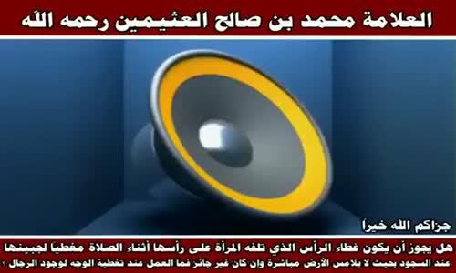 هل يجوز أن يكون غطاء الرأس الذي تلفه المرأة على رأسها  -الشيخ محمد بن صالح العثيمين 
