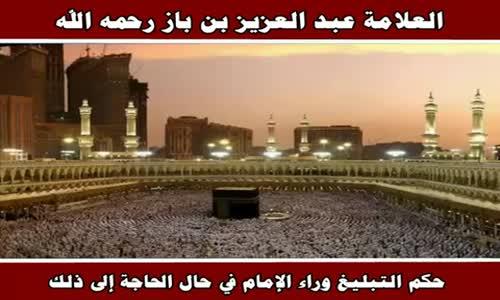 حكم التبليغ وراء الإمام في حال الحاجة إلى ذلك - الشيخ عبد العزيز بن باز 