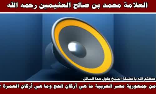 ما هي أركان الحج وما هي أركان العمرة ؟ - الشيخ محمد بن صالح العثيمين 