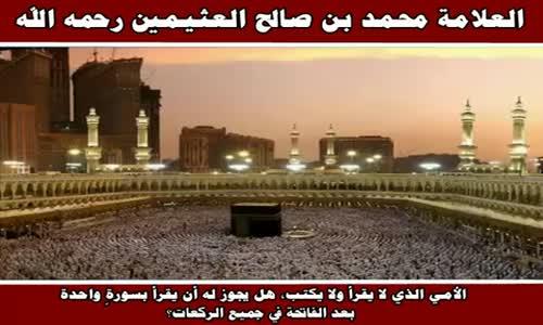 تكرار الأمي لسورة واحدة بعد الفاتحة في جميع الركعات - الشيخ محمد بن صالح العثيمين 