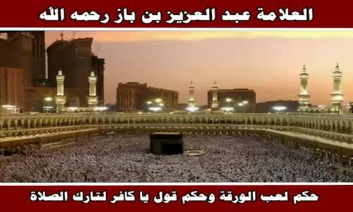 حكم لعب الورقة وحكم قول يا كافر لتارك الصلاة - الشيخ عبد العزيز بن باز 