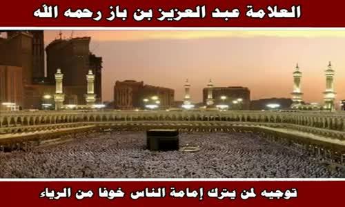 توجيه لمن يترك إمامة الناس خوفا من الرياء - الشيخ عبد العزيز بن باز 