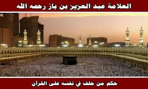 حكم من حلف في نفسه على القرآن - الشيخ عبد العزيز بن باز 
