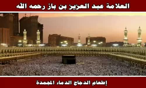 إطعام الدجاج الدماء المجمدة - الشيخ عبد العزيز بن باز 
