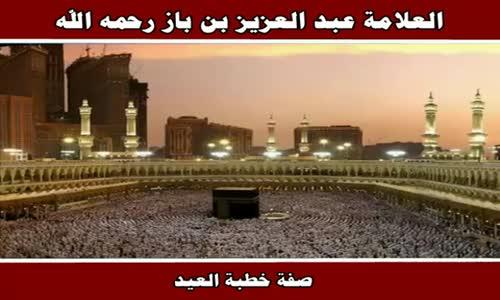 صفة خطبة العيد - الشيخ عبد العزيز بن باز 