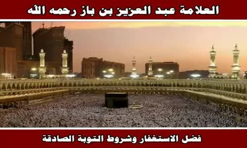 فضل الاستغفار وشروط التوبة الصادقة - الشيخ عبد العزيز بن باز 