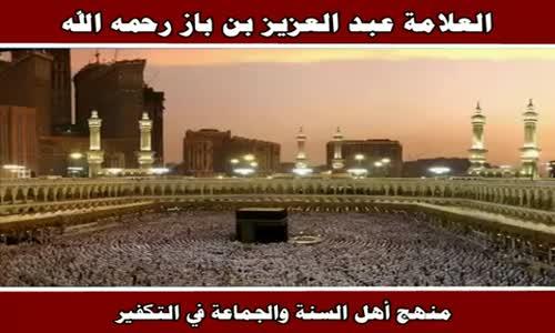 منهج أهل السنة والجماعة في التكفير - الشيخ عبد العزيز بن باز 