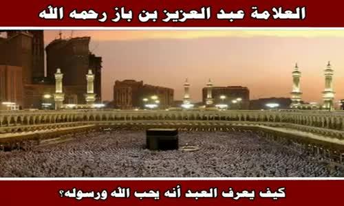 كيف يعرف العبد أنه يحب الله ورسوله؟ - الشيخ عبد العزيز بن باز 