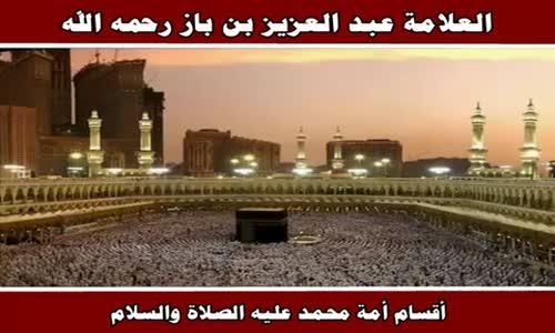 أقسام أمة محمد عليه الصلاة والسلام - الشيخ عبد العزيز بن باز 