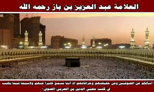 أقسام الصوفية - الشيخ عبد العزيز بن باز 