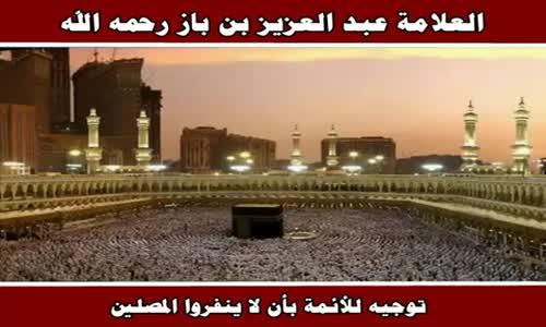 توجيه للأئمة بأن لا ينفروا المصلين - الشيخ عبد العزيز بن باز 
