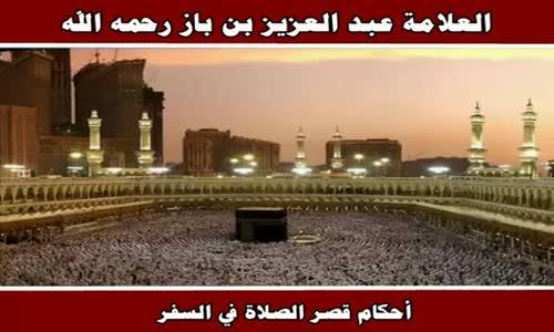 أحكام قصر الصلاة في السفر - الشيخ عبد العزيز بن باز 