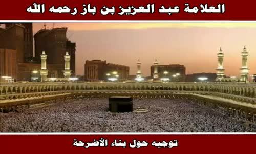 توجيه حول بناء الأضرحة - الشيخ عبد العزيز بن باز 