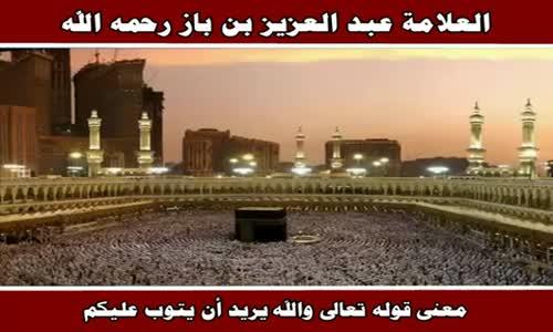 معنى قوله تعالى والله يريد أن يتوب عليكم - الشيخ عبد العزيز بن باز 