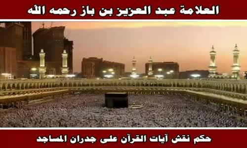 حكم نقش آيات القرآن على جدران المساجد - الشيخ عبد العزيز بن باز 