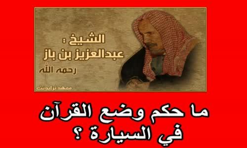 ما حكم وضع القرآن في السيارة ؟الشيخ عبد العزيز بن باز