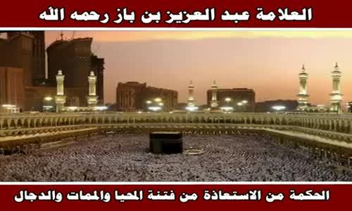 الحكمة من الاستعاذة من فتنة المحيا والممات والدجال - الشيخ عبد العزيز بن باز 