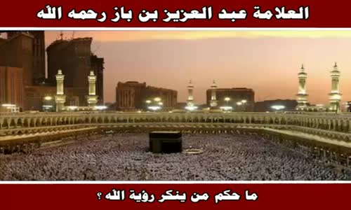 ما حكم من ينكر رؤية الله ؟ - الشيخ عبد العزيز بن باز 
