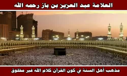 مذهب أهل السنة في كون القرآن كلام الله غير مخلوق - الشيخ عبد العزيز بن باز 