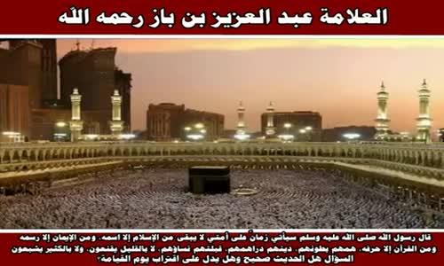 ما صحة حديث سيأتي زمان على أمتي لا يبقى من الإسلام إلا اسمه - الشيخ عبد العزيز بن باز 