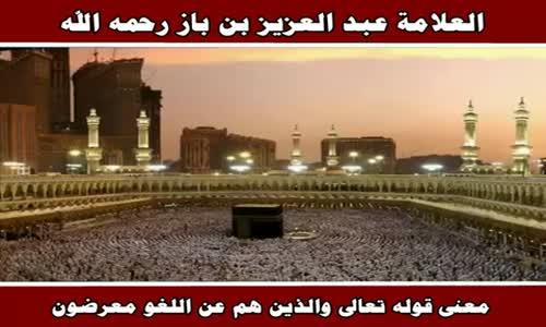 معنى قوله تعالى والذين هم عن اللغو معرضون - الشيخ عبد العزيز بن باز 
