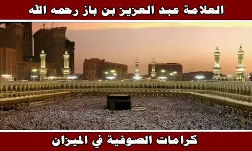 كرامات الصوفية في الميزان - الشيخ عبد العزيز بن باز 