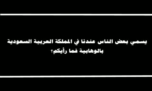 يسمي بعض الناس عندنا في المملكة العربية السعودية بالوهابية فما رأيكم؟ - الشيخ عبد العزيز بن باز