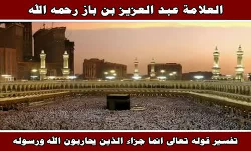 تفسير قوله تعالى انما جزاء الذين يحاربون الله ورسوله - الشيخ عبد العزيز بن باز 