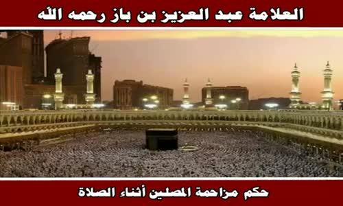 حكم مزاحمة المصلين أثناء الصلاة - الشيخ عبد العزيز بن باز 
